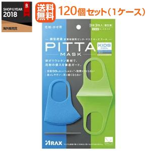 【送料無料!】【1ケース120個セット】ピッタマスクキッズクール3枚3色入(PITTAMASKKIDSCOOL)(ブルー・グレー・イエローグリーン)