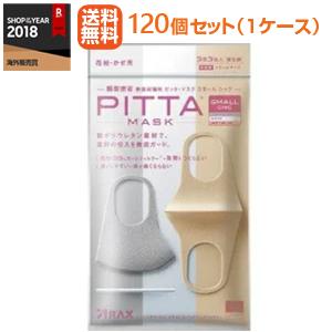 【送料無料!】【1ケース120個セット】【アラクス】PITTA MASK SMALL CHICスモールサイズ シック 3枚入り(ソフトベージュ・ホワイト・ライトグレー各色1枚入)×120個セット【ピッタマスク】