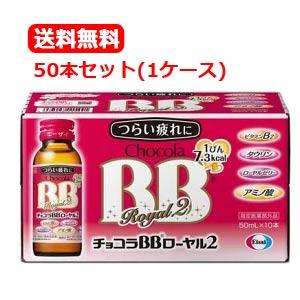 【送料無料・1ケース!】 エーザイ チョコラBBローヤル2 50ml×50本入(1ケース)