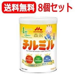 【送料無料!まとめ買い!1ケース!】【森永】フォローアップミルク チルミル 820g×8缶