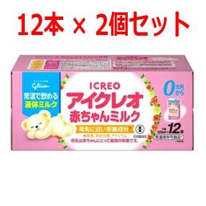 お湯や水に溶かす必要なし ブランド激安セール会場 日本初の母乳に近い乳幼児用液体ミルク 受賞店 2021年3月23日入荷予定 送料無料 1ケース アイクレオ 赤ちゃんミルク乳幼児用液体ミルク ×2個セット 0ヶ月からアイクレオ 125ml×12本