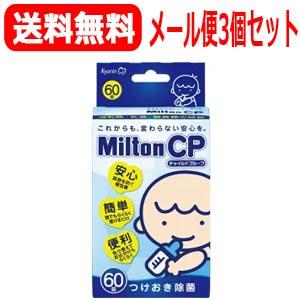 哺乳瓶消毒薬 ∴メール便送料無料 物品 3個セット 杏林製薬 MiltonCP ミルトンCP tkg 衛生雑貨 有名な 60錠