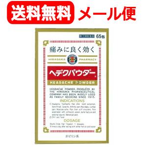 頭痛 肩こり痛 生理痛に 第 2 平坂製薬 セール 特集 類医薬品 送料無料カード決済可能 ヘデクパウダー65包 送料無料 メール便対応