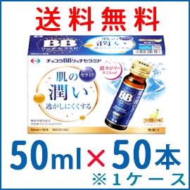 【送料無料!1ケース】【エーザイ】チョコラBB リッチセラミド 50ml×50本<ラ・フランス味>