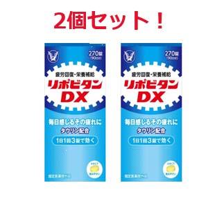 【医薬部外品】【2個セット】【大正製薬】リポビタンDX 270錠×2
