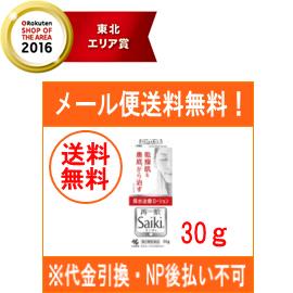 小林制药saiki Saiki 30g再肌肤干燥肌肤治疗的药剂