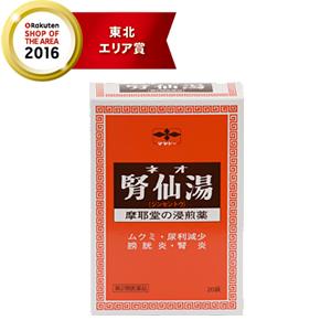 【第2類医薬品】【送料無料】【摩耶堂製薬】ネオ腎仙湯 20袋