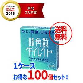 【第3類医薬品】【送料無料!1ケース!】龍角散ダイレクト スティック ミント 16包×100個セット