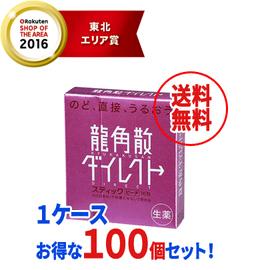 【第3類医薬品】【送料無料!1ケース!】龍角散ダイレクト スティック ピーチ 16包×100個セット