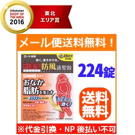 Windproof-San Sen rohto medicine natural fat to drop 252 tablets