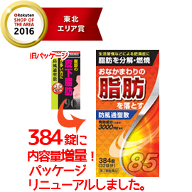 To a person worried about the fat of the stomach! 384 tablets of North Japan medicine manufacture Bofutsushosan charges extract locks