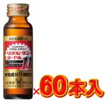 【送料無料!】【大正製薬】リポビタンローヤル11 50ml×60本入 【指定医薬部外品】【P25Apr15】