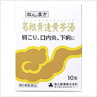 【第2類医薬品】【救心漢方】葛根黄連黄ごん湯エキス顆粒 <90包>【P25Apr15】