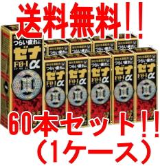 【大正製薬】 ゼナF0-Iα (ゼナ F0-Iα) 50ml×60本セット!! 【指定医薬部外品】 ドリンク剤[fs01gm]【P25Apr15】