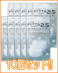 <old article> *10 entering three pieces of PITTA MASK 2.5 ピッタマスク 2.5 set! <regular size>