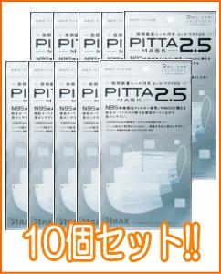 PITTA MASK 口罩 防尘防雾霾PM2.5 日本制 3枚装(常规大小)(10个组合装)