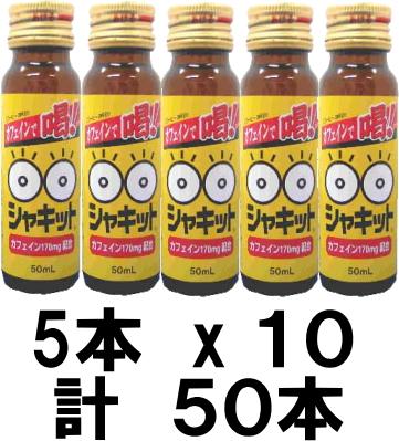 【送料無料!!】 (阪本漢方)シャキット 50ml 10本×5 計50本【P25Apr15】