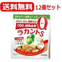 【送料無料!あす楽対応・1ケース】サラヤ 自然派甘味料 ラカントS 顆粒 800g×12個セット