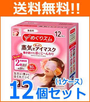 【送料無料!1ケース!12個セット!】【花王】めぐりズム 蒸気でホットアイマスク 無香料 12枚×12個メグリズム めぐリズム