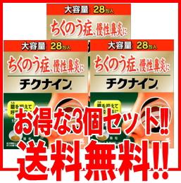 【第2類医薬品】【小林製薬】【送料無料!!】 チクナイン ちくないん 顆粒28包 ★3個セット★ 【P25Jan15】