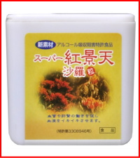 【ジャパンヘルス】 スーパー紅景天沙羅粒 180mg×50粒【P25Jan15】