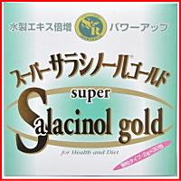 【ジャパンヘルス】 スーパーサラシノールゴールド 顆粒 <2g×90包>【P25Jan15】