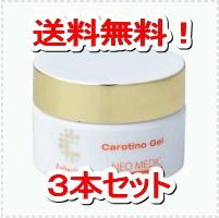 【送料無料】【ネオメディック】 Cellculate セルキュレイト カロチーノジェル (保湿ジェル美容液) 60g<3本セット>【P25Jan15】