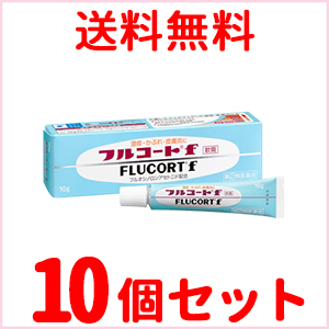 フルコート f 軟膏