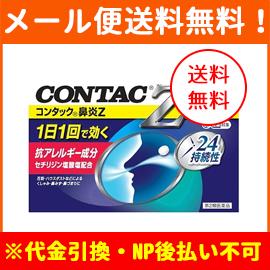 14片kontakku鼻炎Z