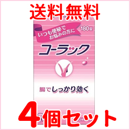 【第2類医薬品】【送料無料!4個セット】【大正製薬】 コーラック 180錠×4個