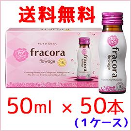 【送料無料!1ケースセット!】【協和】【fracora】フラコラ フラワージュ 50ml×50本