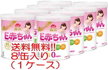 【送料無料!! まとめ割!!】 【森永】 E赤ちゃん 800g×8缶 (1ケース) 【粉ミルク】【P25Jan15】