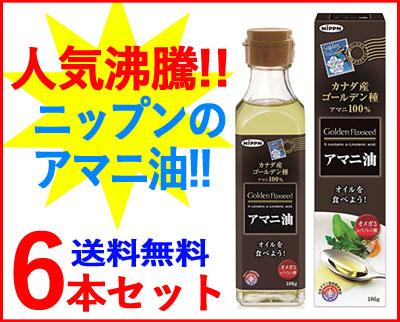 【お得な6本セット!!!】【日本製粉】ニップン アマニ油 186g×6本【亜麻仁油】