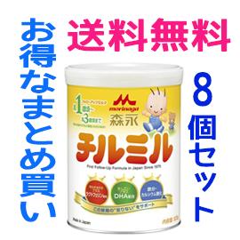 【在庫限り!】【送料無料!まとめ割!1ケース!】【森永】フォローアップミルク チルミル 820g×8缶