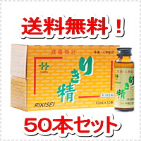 【第3類医薬品】【送料無料!】【田村薬品】りき精 50ml <50本・1ケース>