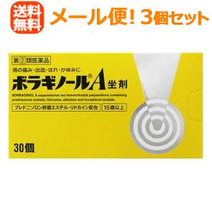 【第(2)類医薬品】【∴メール便 送料無料!!】ボラギノールA坐剤(ボラギノールA坐薬)30個入×3個セット 挿入剤