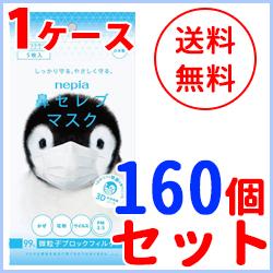 【送料無料!1ケース!160個セット!】【王子ネピア】 ネピア 鼻セレブマスク ふつうサイズ 5枚入×160個