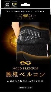 【送料無料!】次世代型腰痛サポーターゴールドプレミアム 腰椎ベルコン S-Mサイズ(腰まわり)70cm~90cm ブラック