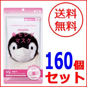 【送料無料!1ケース!160個セット!】【王子ネピア】 ネピア 鼻セレブマスク 小さめサイズ 5枚入×160個