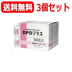 【送料無料!まとめ割り!3個セット!】【オーヤラックス】 DPDプラス 500包<残留塩素測定用試薬>