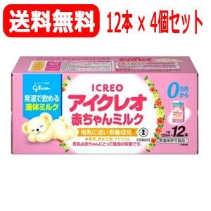 【送料無料!】【アイクレオ】0ヶ月からアイクレオ 赤ちゃんミルク乳幼児用液体ミルク(125ml×12本)×4個セット