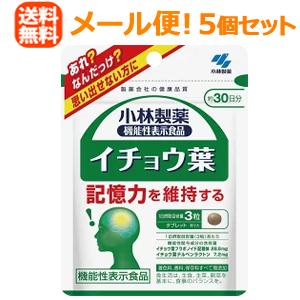 【メール便!送料無料!】<まとめ買い5個セット>小林製薬の栄養補助食品 イチョウ葉 90粒(約30日分)