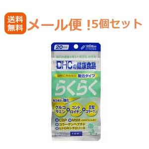 【∴メール便送料無料!!】【5個セット!!】DHCの健康食品らくらく20日分【5個セット!!】