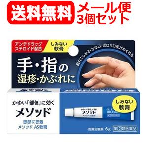 <title>手 指の湿疹 かぶれに 第 2 大幅にプライスダウン 類医薬品 送料無料 メール便対応 3個セット メソッド AS軟膏 6g x3個</title>