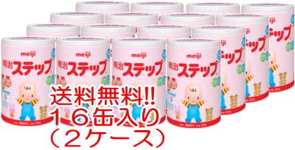 【送料無料!! まとめ割!!】  明治乳業 ステップ フォローアップミルク820g×16缶 (2ケース)【P25Jan15】