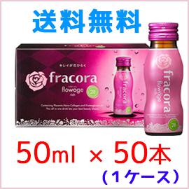 【送料無料!1ケースセット!】【協和】【fracora】フラコラ フラワージュリッチ 50ml×50本