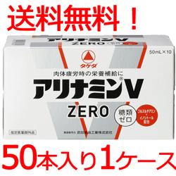 【送料無料!! まとめ割!!】 アリナミンVゼロ 50ml×50本【1ケース】【医薬部外品】