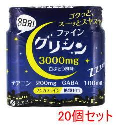 【送料無料!1ケース!】【合計60本】【ファイン】ファイングリシン (50ml×3本)×20セット