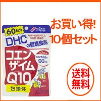 【送料無料!まとめ割り】【10個セット!!】DHCの健康食品 コエンザイムQ10 包接体 60日分(120粒)