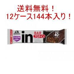 【まとめ買い144本!送料無料!】【森永製菓】inバー プロテイン ベイクドビター (35g×12)×12個セット